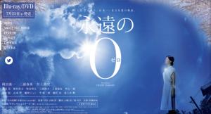 电影《永远的0》高清下载