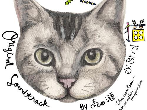2014秋山花最推崇日剧《咕咕是一只猫》OST分享